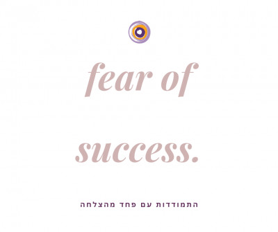 fear-of-success-article