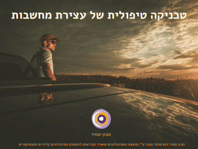 טנכיקת הפסקת מחשבות,- Thought Stopping Therapy